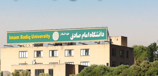 دانشگاه امام صادق علیهالسلام
